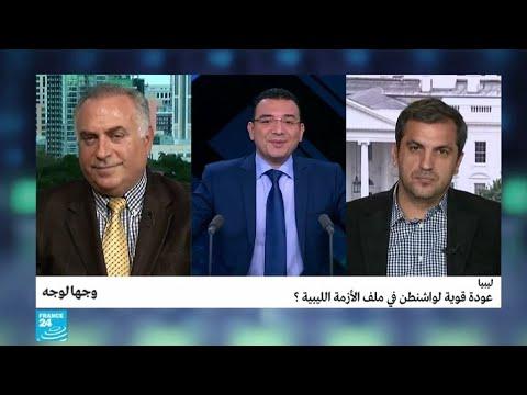 ليبيا: عودة قوية لواشنطن في ملف الأزمة الليبية؟  - نشر قبل 2 ساعة