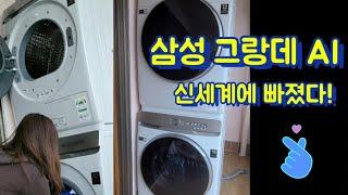 삼성 그랑데 AI 건조기,세탁기 사용법,장단점/세탁부터…