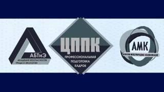 Рекламный ролик АНО ДПО