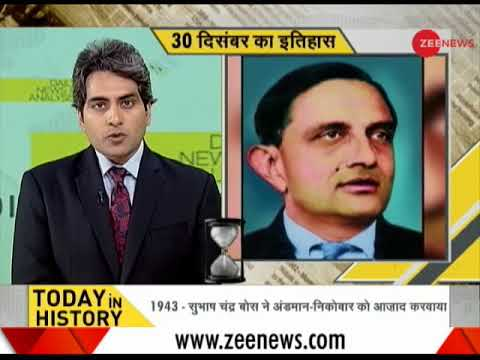 DNA: Today in History, December 30, 2017