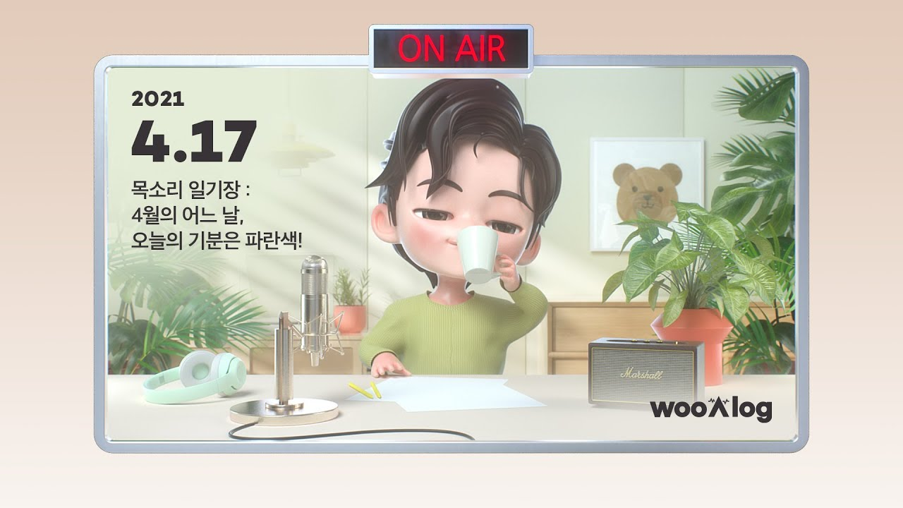 [SUBS] Audio Diary: Someday in April, my mood today is blue!  | #wooAlog (2021.04.17)