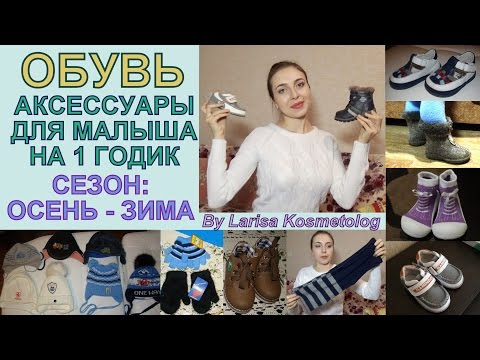 Обувь и аскессуары на осень - зиму для малыша 1 года / Обувь на первые шаги - анатомические сандали
