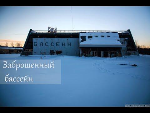 Заброшенный бассейн города Пушкин (Ленинградская область) \ Vlog путешествий #171