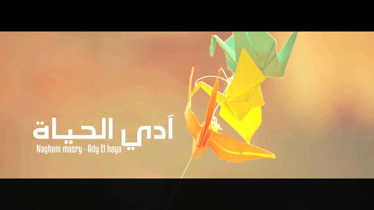 nagham masry mp3