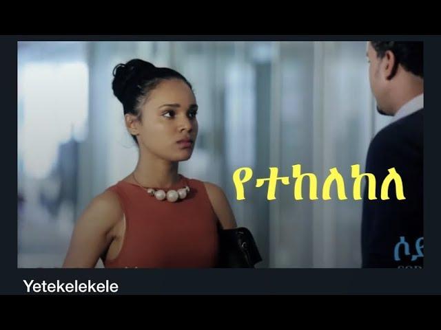 የተከለከለ Yetekelekele film Ethiopian movie 2018
