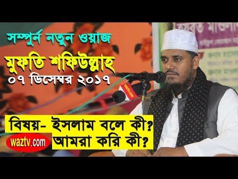 Mufti Mawlana Shafi Ullah Bangla Waz 07 Dec 2017 Char Sonmania, Kapasia, Gazipur