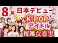 K-POPアイドルが8月に日本デビュー!だけどややこしい事態に…