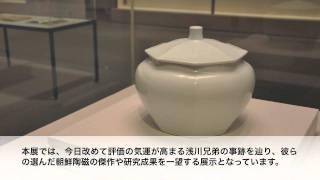 「浅川伯教・巧兄弟の心と眼―朝鮮時代の美」展示風景