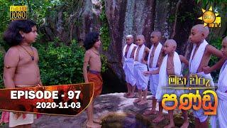 Maha Viru Pandu | Episode 97 | 2020-11-03 Thumbnail