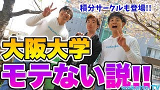 大阪大学モテない説を検証!積分サークルも登場!【wakatte.TV】#176