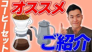 【オススメ】こだわりの コーヒーセットをご紹介!