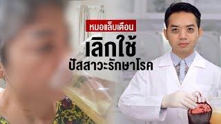 หมอแล็บแพนด้าเตือน-ไม่ควรใช้ปัสสาวะรักษาโรคเสี่ยงรับเชื้อโรคเข้าร่างกาย-workpoint-news