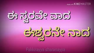 Neenu neene illi nanu nane Kannada karaoke with lyrics