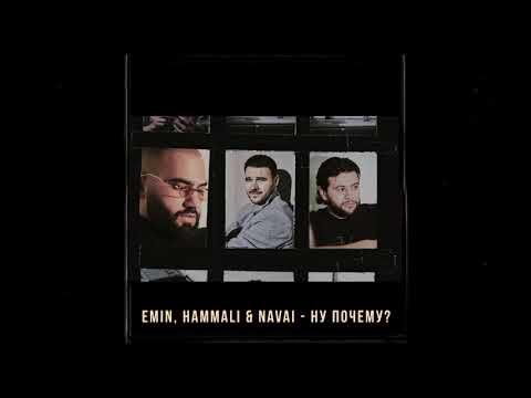EMIN , HammAli & Navai - Ну почему ? ( 2020 )