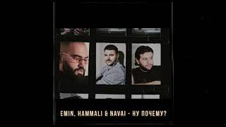 EMIN, HammAli \u0026 Navai - Ну почему? ( 2020 )