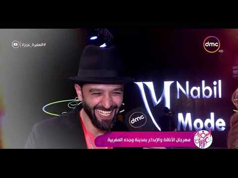 السفيرة عزيزة - مهرجان الأناقة والإبداع بمدينة وجده المغربية