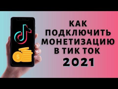 guadagnare su tiktok 2021