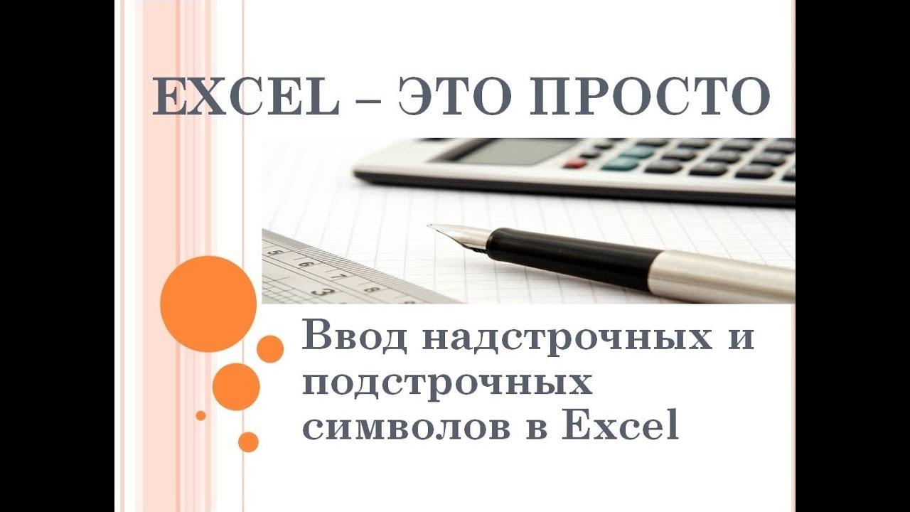Ввод надстрочных и подстрочных символов в таблицах Excel