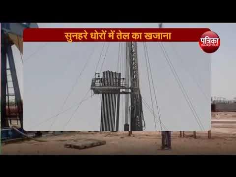 Rajasthan के थार में मिला Crude oil का एक और भंडार