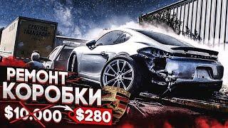 Porsche Cayman. Как заплатить 280 вместо 10000 за ремонт АКП. Звездное Небо