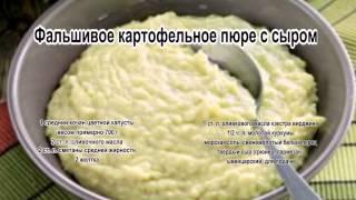Диета на капусте.Фальшивое картофельное пюре с сыром
