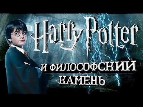 Мадам Х*й!? Гарри Поттер и философский камень(прохождение)#1