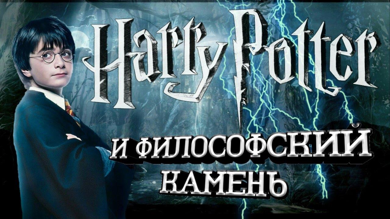 Гарри Поттер и Философский камень - YouTube