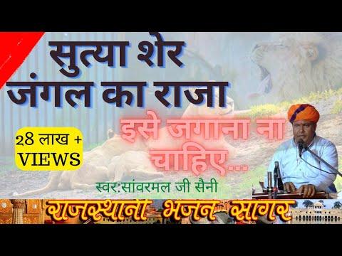 sutya sher jungle ka raja bhajan sar SANWARMAL SAINI BHAJAN LIVE PROGRAMME LAXMANGARH