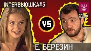 Евгений Березин - актер   Неуловимые, Околофутбола, Молодёжка