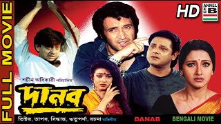 Danab | দানব | Bengali Full Movie | Victor | Tapas Pal | Rituparna | Rachana | Siddhanta | HD