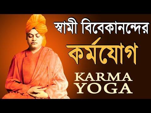 Swami Vivekananda's Karma Yoga   Philosophy Class In Bengali   Online Philosophy Talks