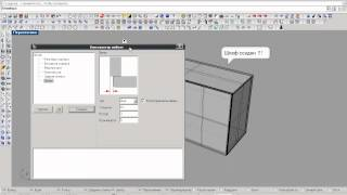 Rhinoceros 4.0 Конструктор мебели