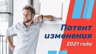 Патент для ИП изменения 2021 года