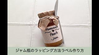 手作りジャムの瓶のラベルの作り方とギフトラッピングのやり方です。 画...