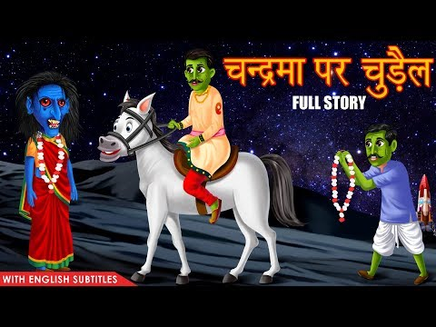 चन्द्रमा पर चुड़ैल | FULL STORY | MOVIE | Hindi Stories | Hindi Kahaniya | Dream Stories TV