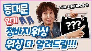 동대문 인기 청바지 워싱 데이터 속으로 GoGo~~!!