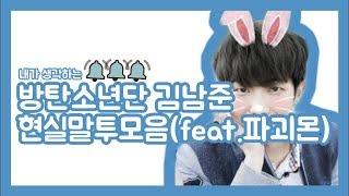 [방탄소년단(BTS)/RM(알엠)]내가 생각하는 방탄소년단 김남준 현실말투모음(feat.파괴몬)
