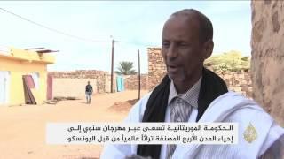 مهرجان بموريتانيا لإحياء مدنها الأربع المصنفة تراثا عالميا