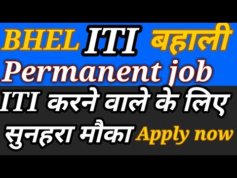 BHEL ITI requirement, permanent Jobs।।Apply now