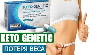 постер к видео keto genetic капсулы для похудения отзывы, keto genetic haqida malumot, keto genetic цена