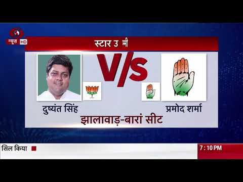 #Janadesh2019 : लोकसभा चुनाव के चौथे चरण के स्टार उम्मीदवार