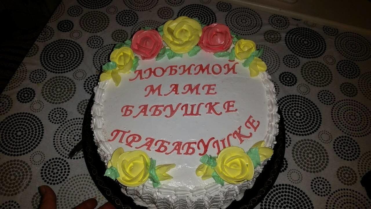 Картинки торта с днем рождения бабушке