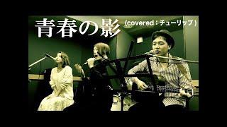 青春の影/チューリップ (Coverd by 横川結貴・空乃みゆ・吉原正寛)  Short Version