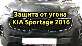 Защита от угона Kia Sportage 2016