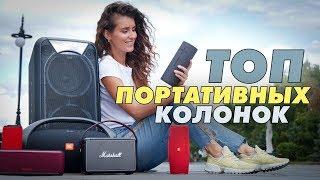 http://tv-one.org/dir/gadzhety/top_portativnykh_kolonok_2019/5-1-0-246