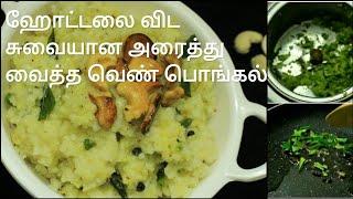 அரைத்து வைத்த வெண் பொங்கல் - Ven pongal in tamil - Pongal recipe - Spicy pongal - Kaara pongal