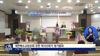 예장호헌 105회 정기총회(김덕원) l CTS뉴스