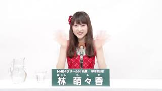 AKB48 49thシングル 選抜総選挙 アピールコメント NMB48 チームN所属 林...