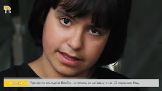 Турнир по канадска борба – в помощ за лечението на 13-годишния Недислав от Добрич