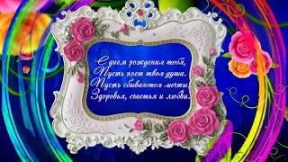 🌹🎼🌷Очень красивое поздравление с Днем Рождения женщине🌹🎼🌷